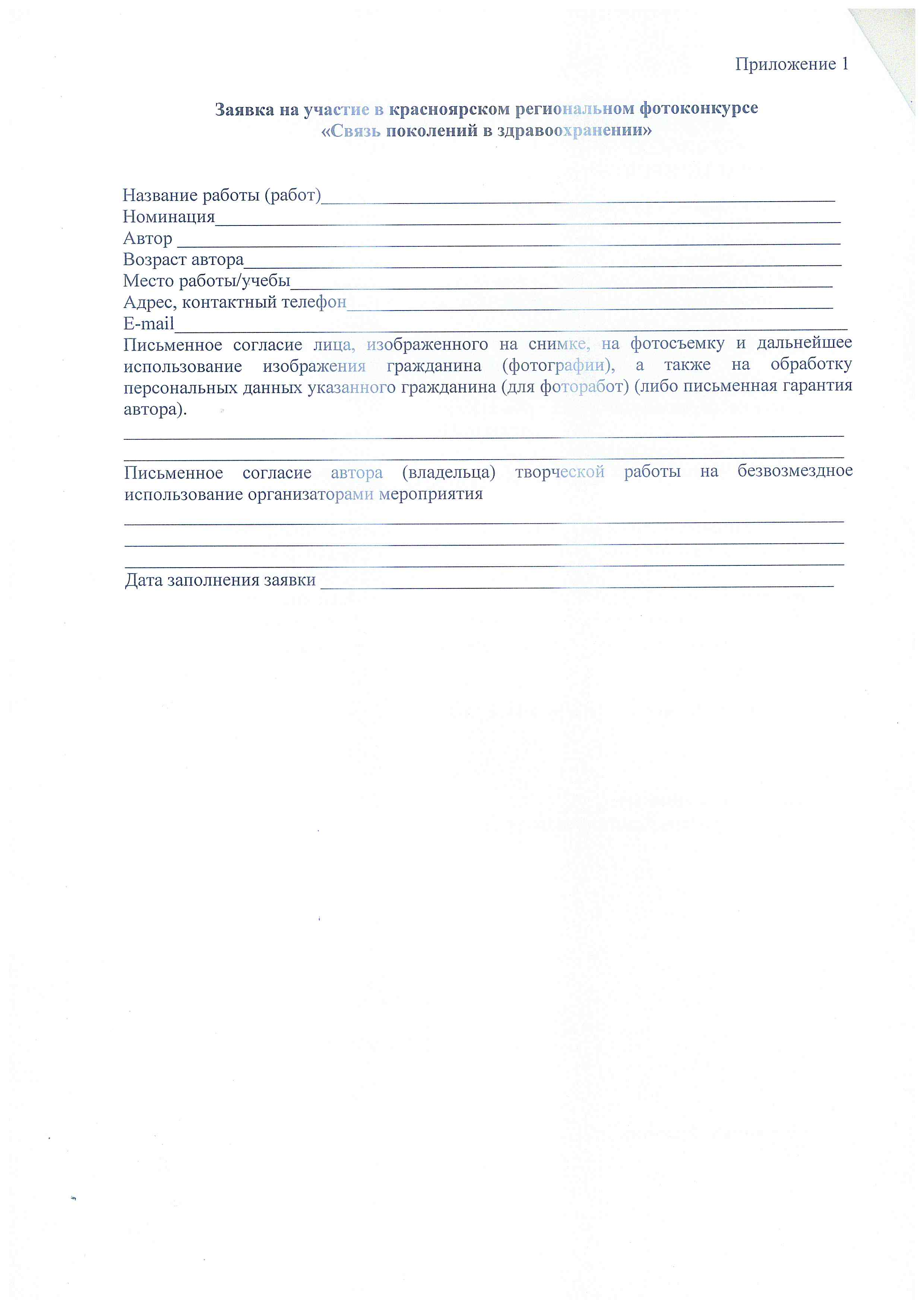 doc20190128093850_001