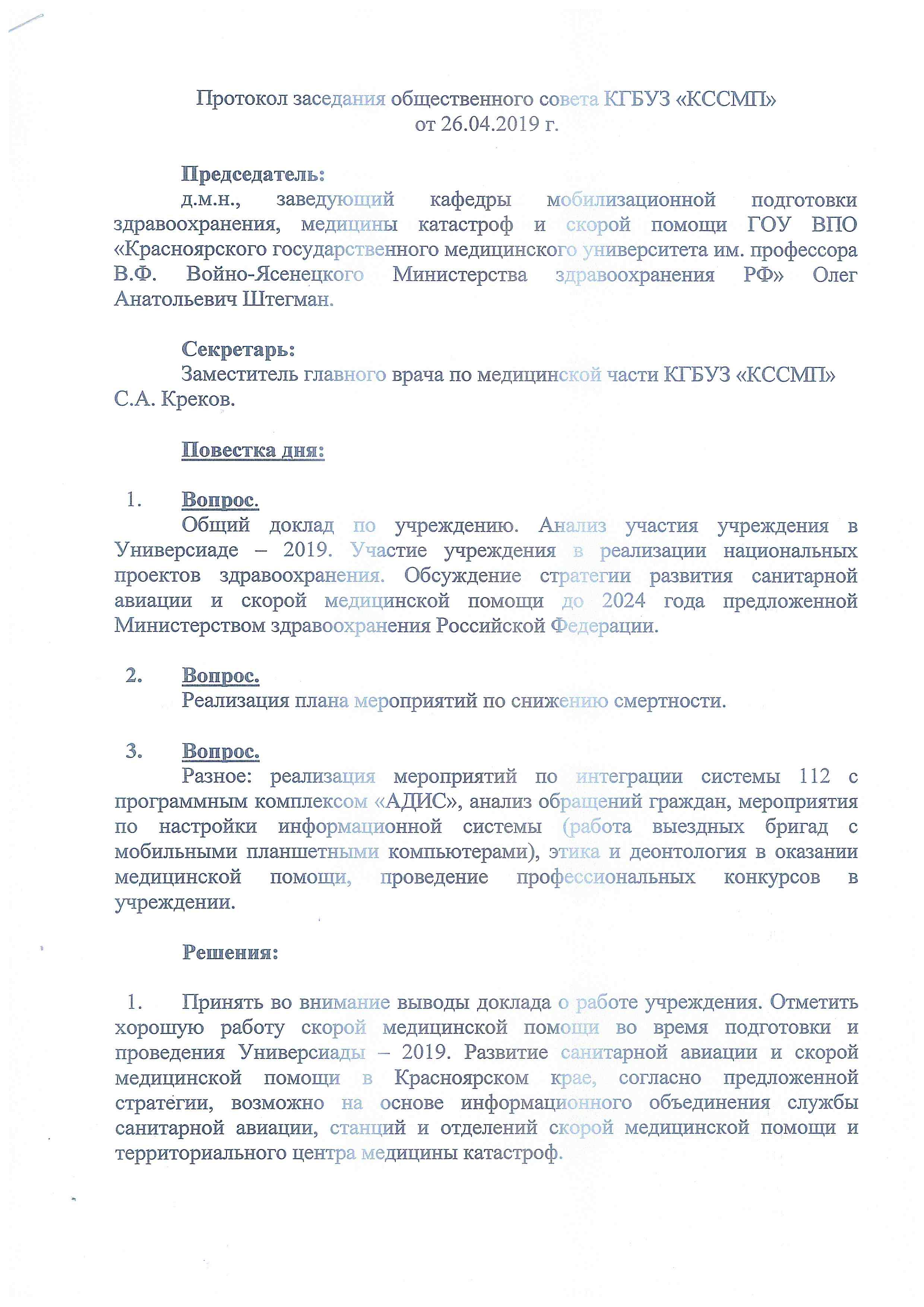 протокол 26.04.2019