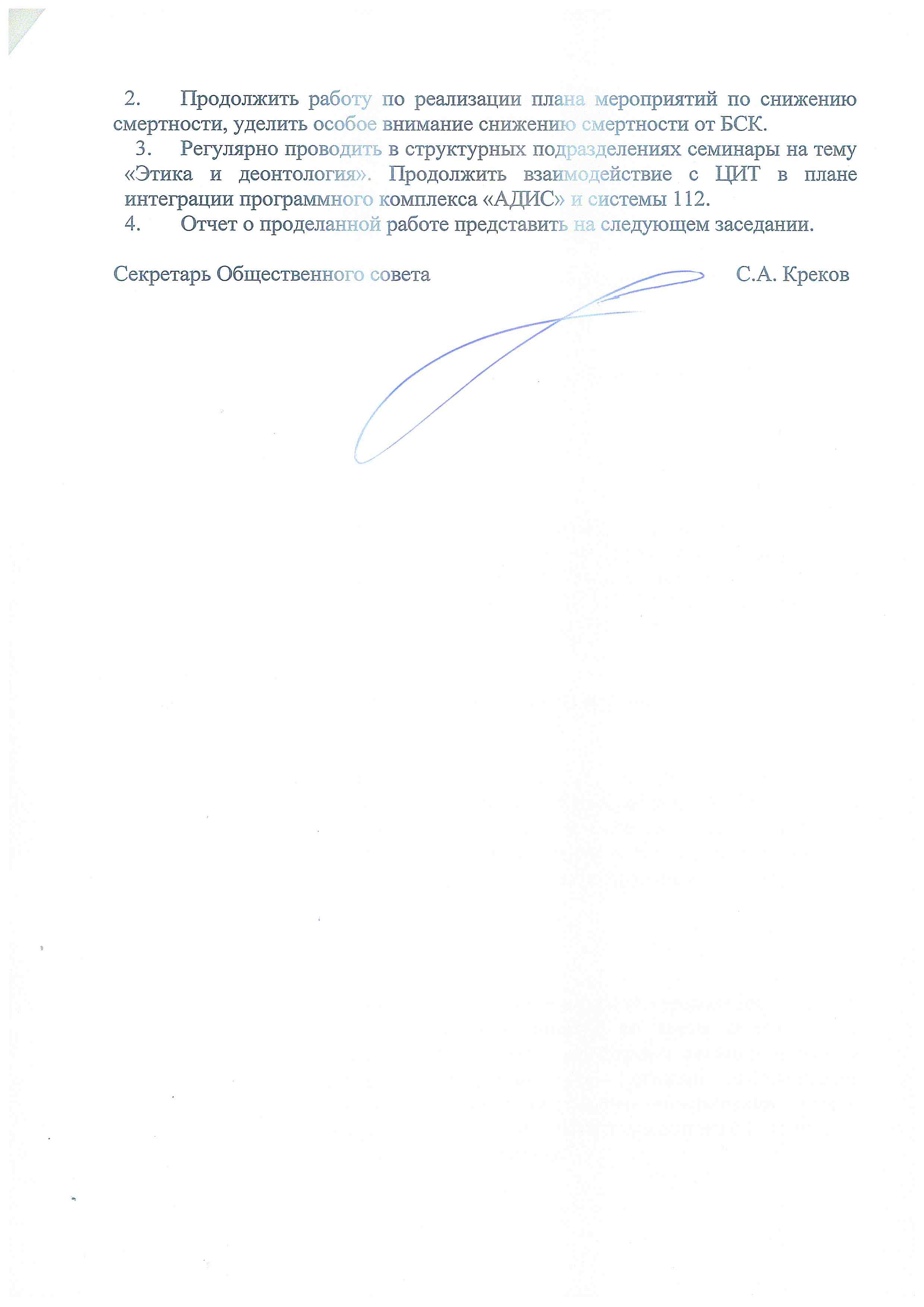 протокол 26.04.2019_